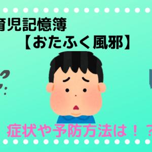 【5分でわかる】子供のおたふく風邪 [症状と予防方法] いつから通える?