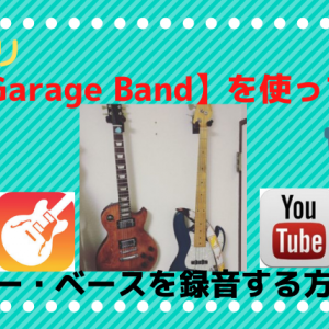 初心者用【Garage Band】ギター・ベースを録音する方法  簡単な使い方