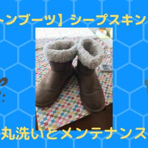 シープスキン(ムートンブーツ)丸洗いとメンテナンス
