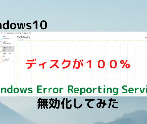【windows10】 またディスクが100%!今回は「WerFault.exe」が原因だった!
