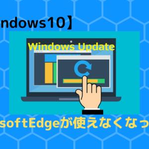 【Windows10】文字入力の変換すると固まる・Microsoft edgeが起動しない!
