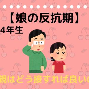 【育児記録簿】小学校4年生 女の子の反抗期 父親はどうすれば良い!?
