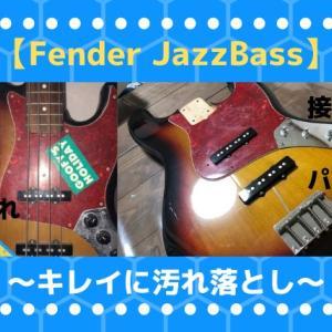 【Fender Japan】Jazz Bassジャンク再生記録簿