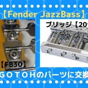 【フェンダー】ジャズベース/JB62-75US ペグ・ブリッジをGOTOH製に交換