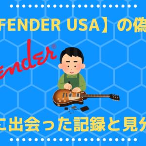 【FENDER USA】偽物に出会った記録と確認方法