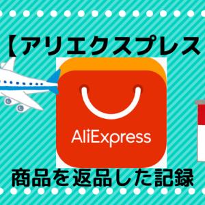 【AliExpress】アリエクスプレスの購入した商品を返品した記録