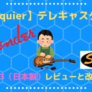 【スクワイヤー】テレキャスター 日本製【STL-33】レビューと改造記録