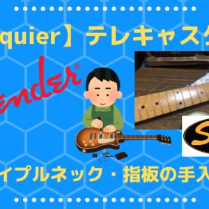 【テレキャスター】メイプル指板・メンテナンス