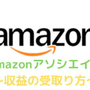 【5分でわかる】Amazonアソシエイト 収益の受取り方