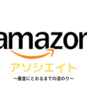 【5分でわかる】初心者用 Amazonアソシエイトの審査~登録まで