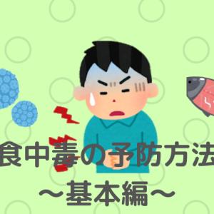 【5分でわかる】子供を食中毒から守る!~基本的な予防方法~