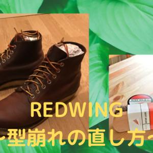 【REDWING】型崩れの直し方