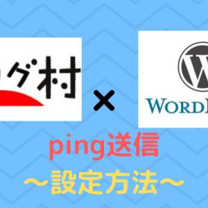【WordPress】ブログ村 ping送信設定方法