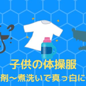 【子供の体操服】酸素系漂白剤~煮洗いでキレイにしたら喜んでくれた!
