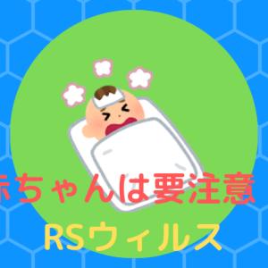 【赤ちゃんは要注意】RSウィルスとは? 症状や家庭で出来る予防方法は?
