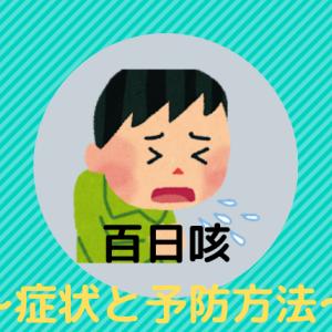 【百日咳】