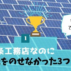 一条工務店なのに太陽光発電を不採用にした3つの理由