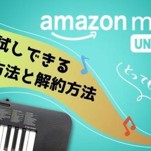 6,500万曲聴き放題!Amazon Music Unlimitedの登録方法&解約方法