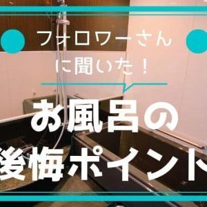 お風呂の後悔ポイント【結論:●●を無しにすれば後悔が少ない】