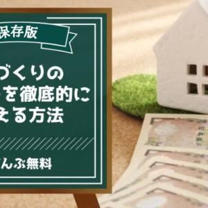 【段階別】家づくりのコストを徹底的に抑える方法