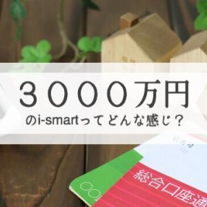 予算3000万円以内の一条工務店 i-smart 平屋ってどんな感じ?間取り紹介