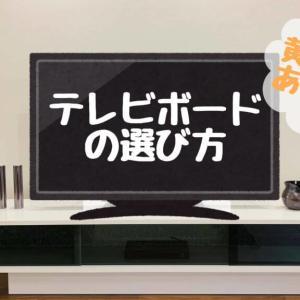 【テレビボードの選び方】テレビの大きさに合うサイズは黄金比で解決!