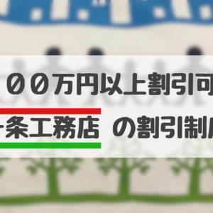 【一条工務店で80万円の値引きに成功!】紹介・割引制度を最大限活用