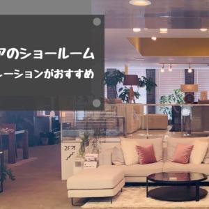 アルモニア店舗限定!無料で家具の3Dシミュレーションしてみた♪