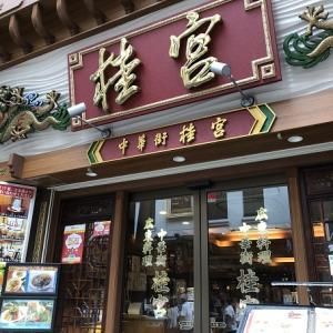 中華街 桂宮