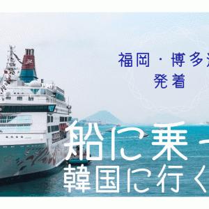 福岡から船で釜山に行く方法!船旅のメリット・デメリットや予約方法を紹介