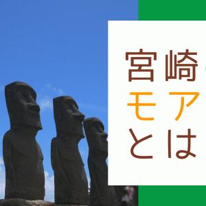宮崎のモアイ像がある絶景スポットとは?「サンメッセ日南」への行き方や料金を詳しく解説!