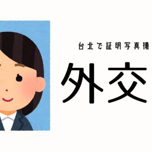 台北で証明写真を撮るなら、「外交部」をおすすめする理由