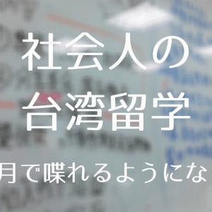 社会人で語学留学!台湾で9か月間語学学校に通ったら語学力はどれくらい伸びる?