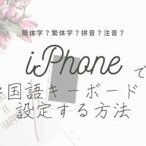 iPhoneで中国語キーボードを設定する方法【簡体字・繁体字】