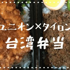 【レビュー】台湾好きも満足!沖縄のスーパー・ユニオンで買える「臺瓏(タイロン)」の台湾弁当