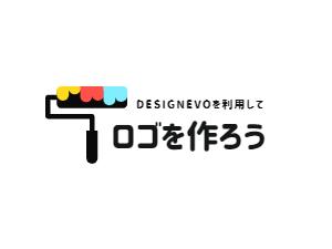 「DesignEvo」でおしゃれなロゴを無料作成しよう!商用利用もOK