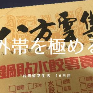 ご飯の外帯(持ち帰り)に挑戦 – 台湾留学16日目