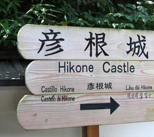 彦根城(滋賀県)①井伊家