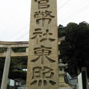 御朱印No15『久能山 東照宮』