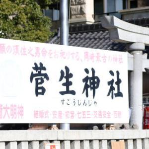 御朱印No40『菅生神社』