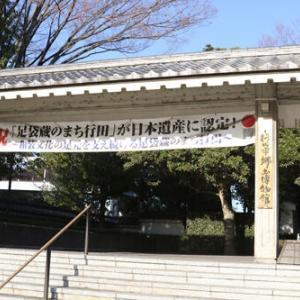 忍城(埼玉県)⑤行田市郷土博物館