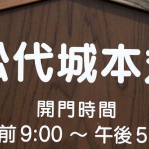 松代城(長野県)④スマホの容量