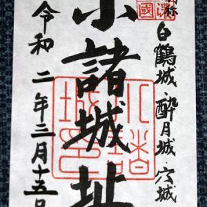 小諸城(長野県)⑦これで9県制覇