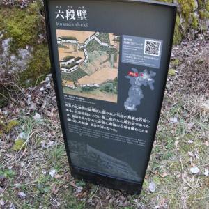 岩村城(岐阜県)④六段壁