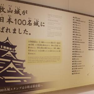 小牧山城(愛知県)②日本城郭協会