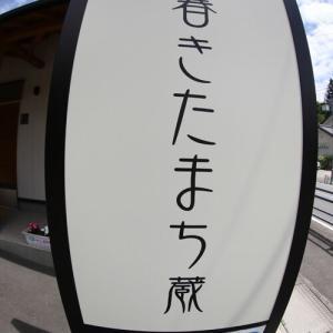 三春城(福島県)①三春きたまち蔵