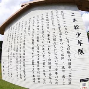 二本松城(福島県)②二本松少年隊