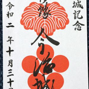 今治城(愛媛県)④蔦紋