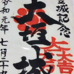 大垣城(岐阜県)⑥城御朱印