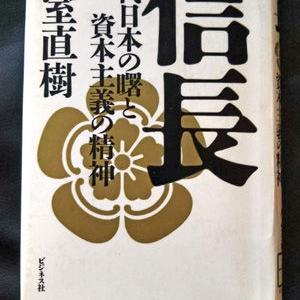 信長~近代日本の曙と資本主義の精神
